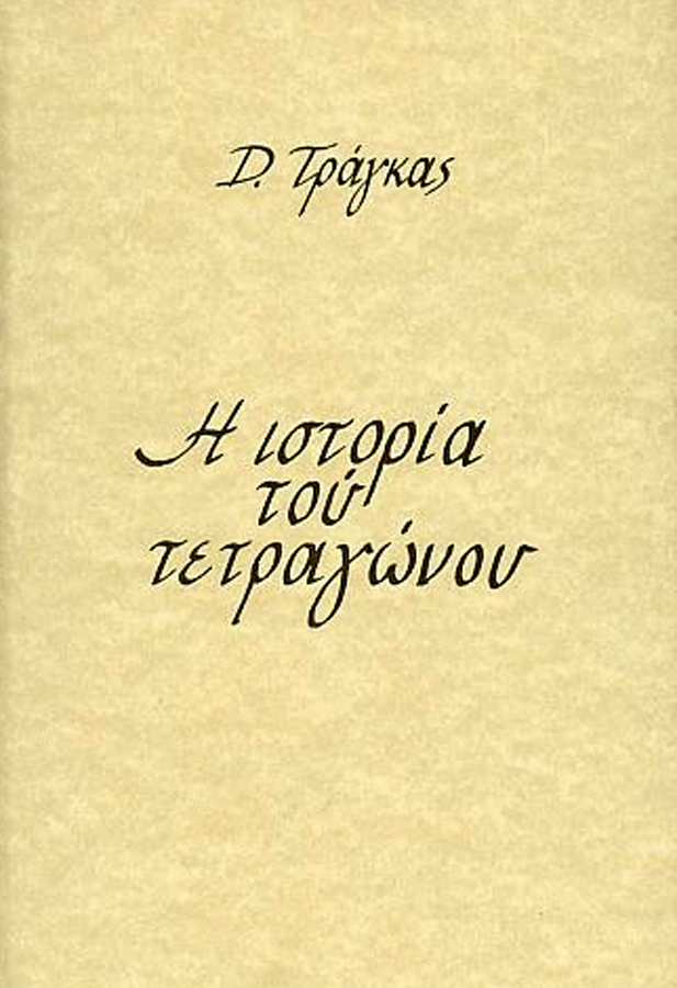 The History of the Square,  Editions Patakis, 2000, pages 190, Cover dimensions 12×16,5cm