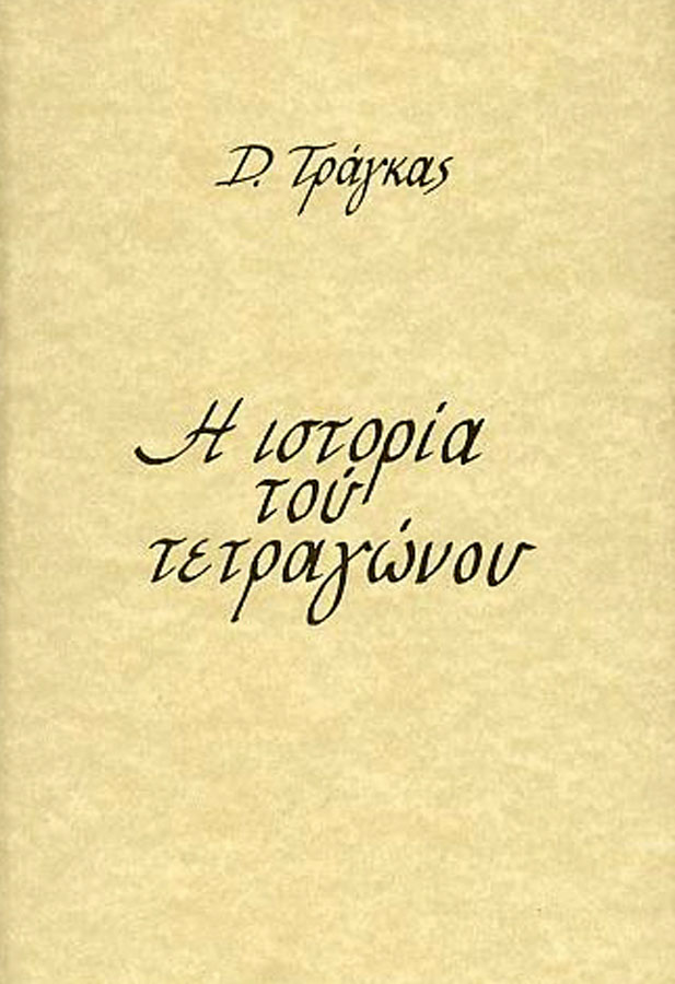 The History of the Square, optical poetry, editions Patakis, Athens 2000
