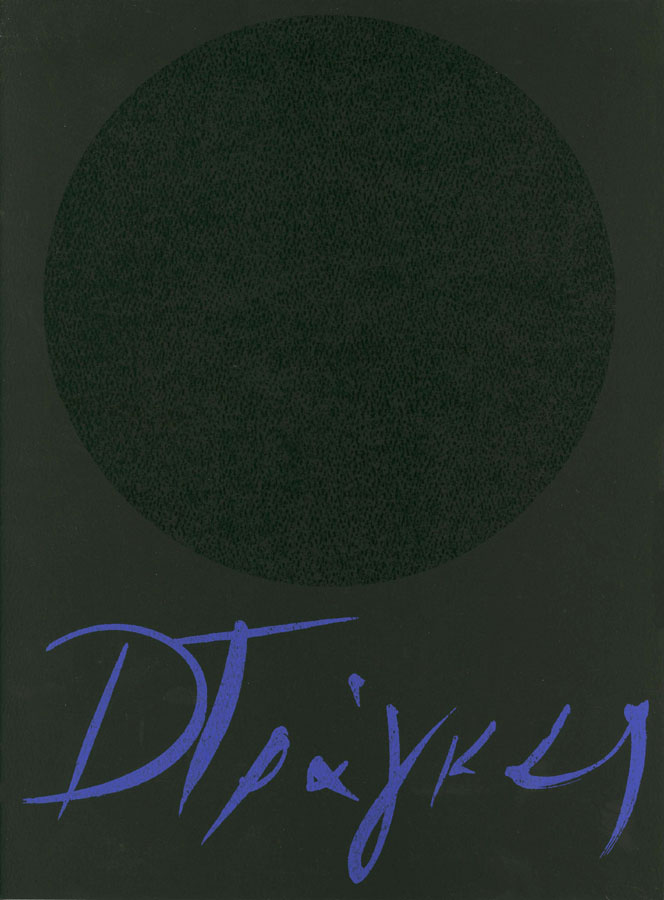 """Catalogue for the exhibition """"Black Paintings"""" at Medousa Art Gallery, 1990, cover dimensions 21×28,5cm"""
